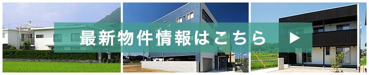 香川県 明石建設の物件情報