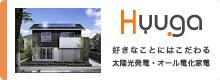 Hyuga好きなことにはこだわる太陽光発電・オール電化家電